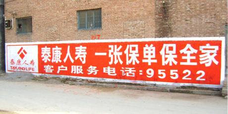 泰康人寿保险户外墙体新乡地区