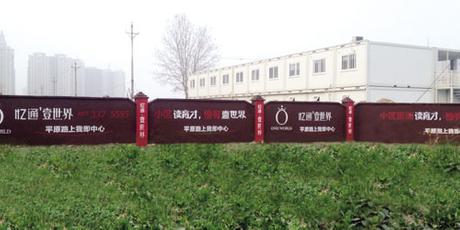 新乡忆通置业房地产墙体刻绘