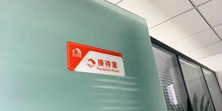 辦公空間標識及公司文化表現