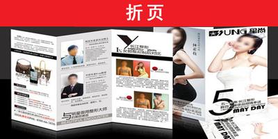 折页印刷宣传单彩页